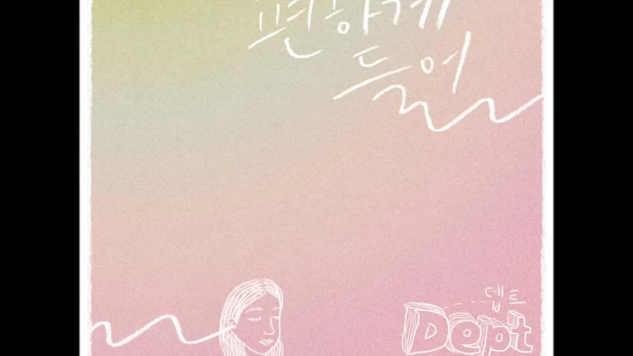 Dept(뎁트) - 편하게 들어(easily)(Feat. 강태우)