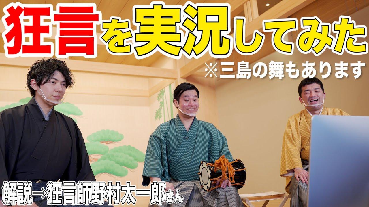 【すゑひろがりず】伝統芸能「狂言」を野村さんと楽しく学んで実況しようとしたら、予想外なことが・・・