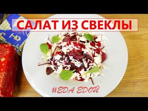 Рецепт салата из свеклы 🥗 Салат без майонеза с пикантной заправкой 👍