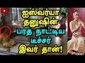 Aishwarya Dhanush's Bharatanatyam Practice At Home - Filmibeat Tamil video