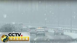 《经济信息联播》 20191216| CCTV财经