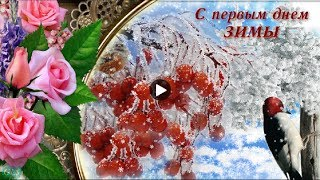Первый день ЗИМЫ Красивое видео поздравление с началом зимы Музыкальные видео открытки
