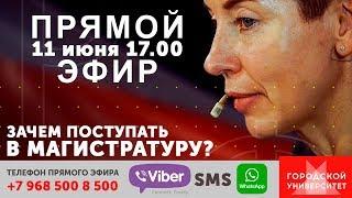"""11 июля в 17.00 прямой эфир ток-шоу """"Городской университет"""""""
