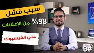 🔴 اعلانات الفيس بوك و اسباب فشلها   حلقة #9   التحليل العشوائي   محمد الفقي