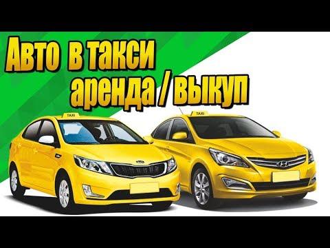 Как и где взять автомобиль в аренду в такси или на выкуп?
