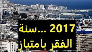 """الخبر-""""2017 ستشهد تفقير 80 بالمائة من الجزائريين""""  شاهد اين تذهب اموال الجزائر؟"""