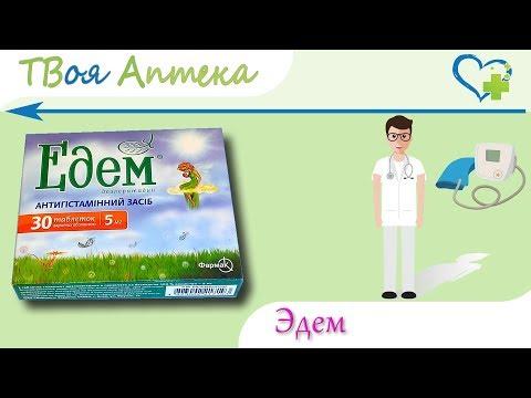 Эдем таблетки - показания (видео инструкция) описание, отзывы - дезлоратадин