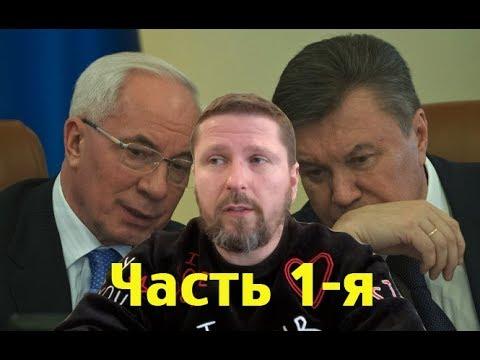 Янукович отвечал: \