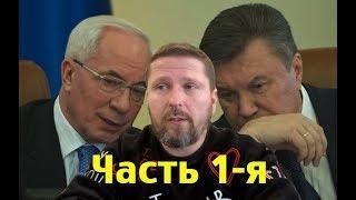 Янукович отвечал: 'Мы должны договариваться'