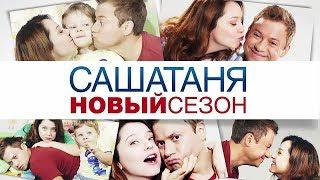 СашаТаня (5 сезон) - трейлер