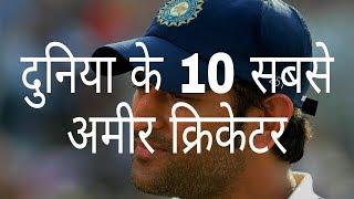 दुनिया के 10 सबसे अमीर क्रिकेटर | World's 10 richest cricketers | hindi Education