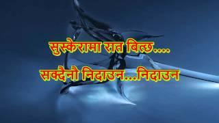 Ghumtima Na Aau Hai Karaoke