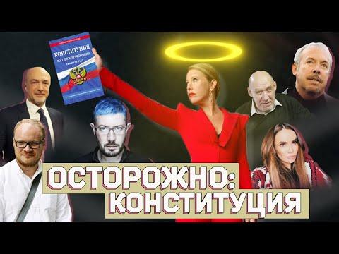 ОСТОРОЖНО: КОНСТИТУЦИЯ! Почему я не иду голосовать? Фильм Ксении Собчак.