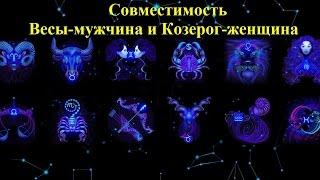 видео Совместимость Весы и Козерог по гороскопу