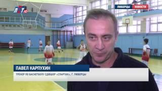 Прошел этап первенства Московской области по баскетболу