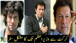 Imran khan journey || Cricket to Prime minister of Pakistan