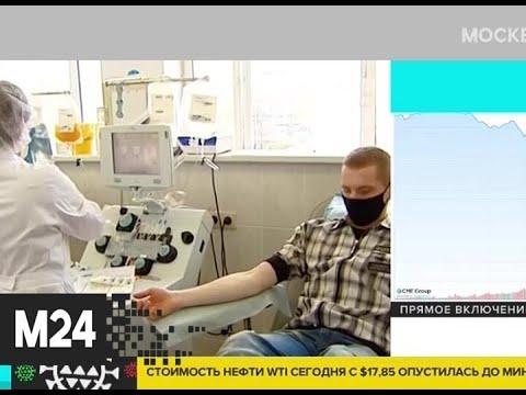 Как переболевшие COVID-19 пациенты могут помочь больным - Москва 24
