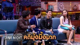 กระเทยยามวิกาล    HOLLYWOOD GAME NIGHT THAILAND SS2   22 ก.ย. 61