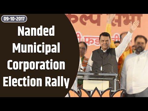 CM Devendra Fadnavis addresses Nanded Municipal Corporation Election Rally.