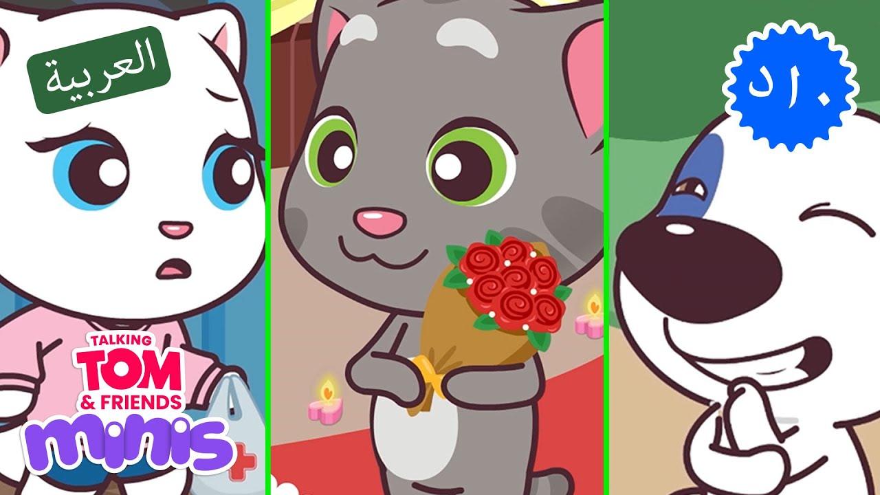 شخصيات توم المتكلم والأصدقاء المُصغرة - حفل تجميع الحلقات من 9 إلى 12