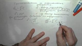 Нормальное и тангенциальное ускорение