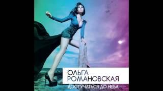 Ольга Романовская- Достучаться до неба