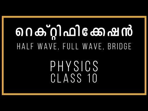 റെക്റ്റിഫിക്കേഷൻ | Rectification | Physics | Class 10 | SSLC Kerala