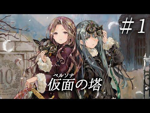 ClariS『ドラマCD:仮面の塔 #1 予告編』(『アリシア/シグナル』初回盤収録)