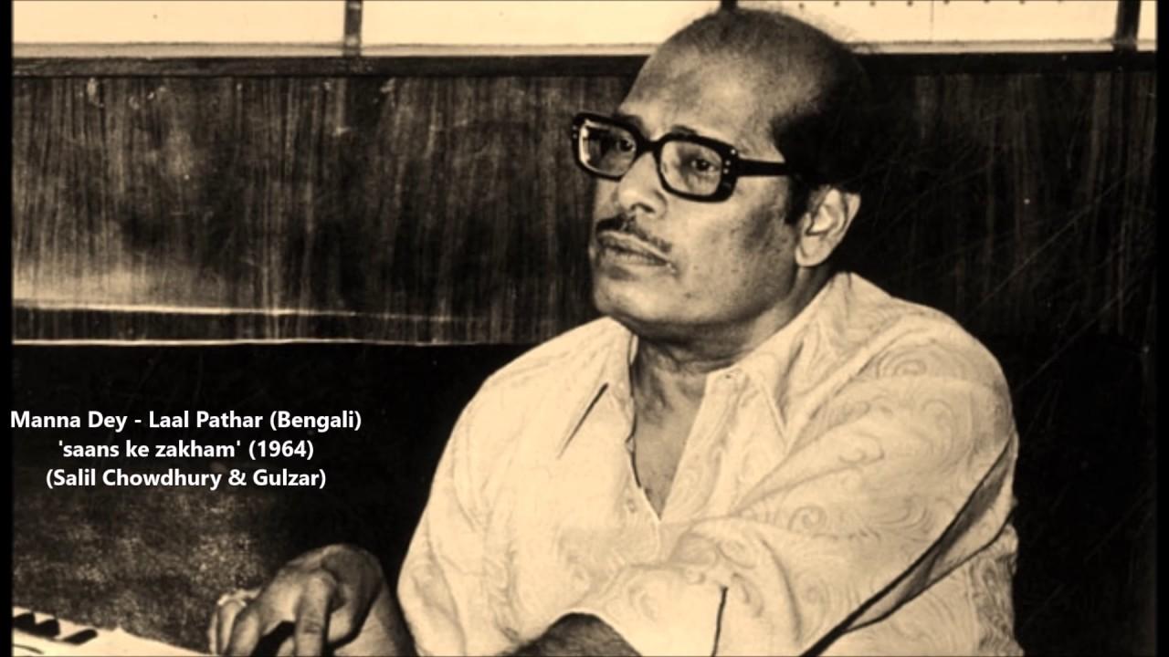 Manna Dey - Laal Paathor (1964) - 'saans ke zakham'