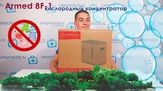 armed 8F 1  Кислородный концентратор для дома  Обзор и инструкция по применению