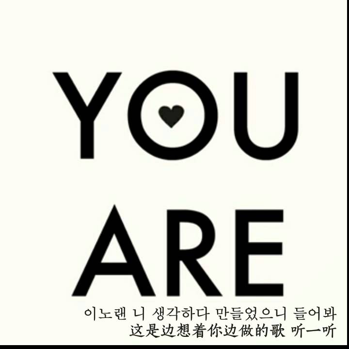 Download 【灿吧字幕组】You Are 朴灿烈 歌词中字