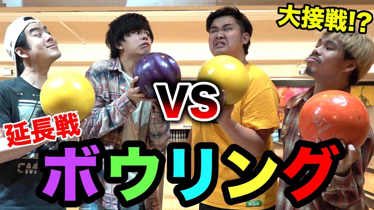 【2vs2】初心者がガチでボウリング対決したら神プレイが出たwww