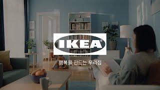 [IKEA] 바이백 프라이데이