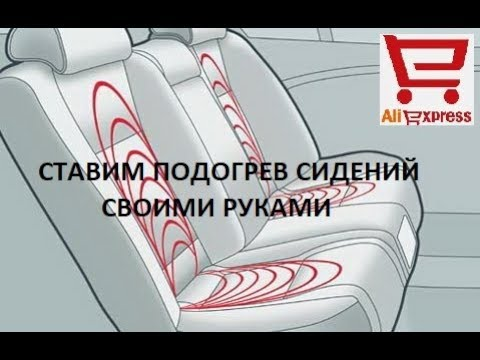 🚘 Установка подогрева сидений с Aliexpress