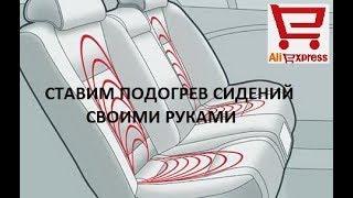 видео Установка подогрева сидений своими руками