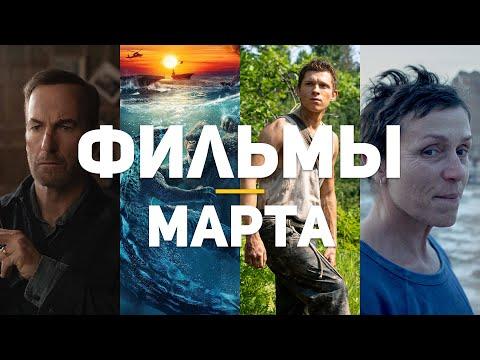 10 главных фильмов марта 2021 - Видео онлайн