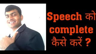 How to complete a speech in hindi ? | Public Speaking Tips/Tricks/Skills