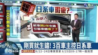 20160621剛買就生鏽! 3百車主控本田日系車
