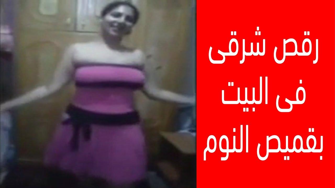 رقص منزلي شعبي - رقص منازل خاصة - رقص خاص - رقص بلدى تقسيم