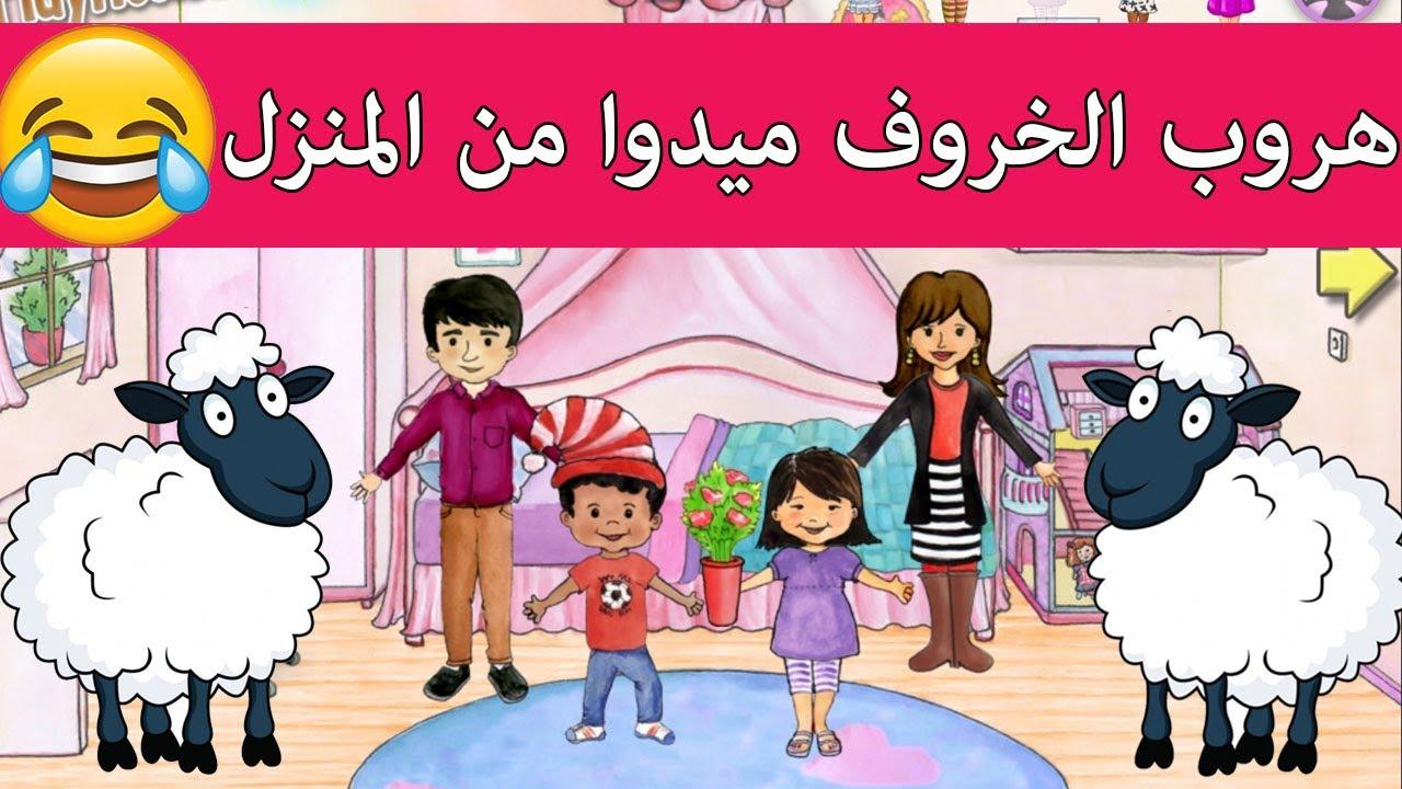 قصة هروب خروف ميدوا في  عيد الاضحى الجزء 1 قصة رائعة قصص لعبة ماي بلاي هوم