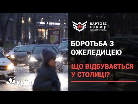 Телеканал Київ: Сіль проти льоду: чи ефективно комунальники борються з наслідками ожеледиці в Києві?