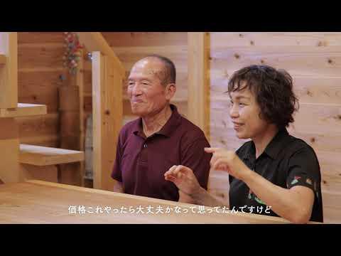 Flex kit house ~おやじの隠れ家~ 菊池邸対談 short ver.