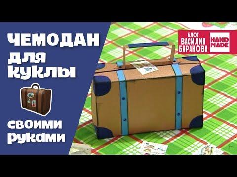 Миниатюрный чемодан своими руками / ПОДЕЛКА / DIY 💼