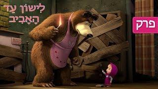 מאשה והדוב   🐻 לִישוֹן עַד הָאָבִיב 💤 פרק 2