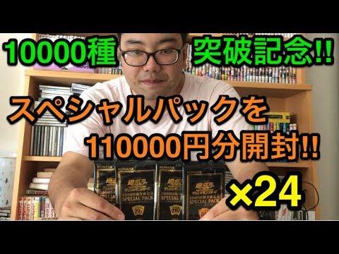 【遊戯王】蘇る歴史‼︎10000種突破記念スペシャルパックを110000円分開封‼︎
