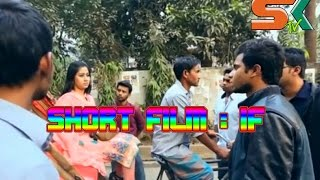 Bangla Short Film - Funny Video - IF by A Wireless Entertainment Production- SK TV BD