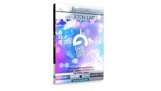 Ableton Live 9 с нуля и до эксперта