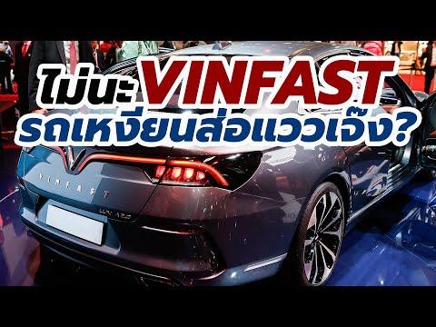 ราคารถยนต์ ส่อแววไปไม่รอด? Vinfast ค่ายรถยนต์แห่งชาติเวียดนาม ขาดทุนยับทั้ง 3 รุ่น ขอปรับราคาขึ้นอีก!