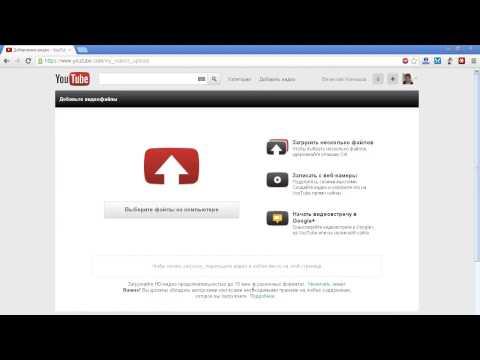 видео: Как загрузить видео на youtube более 15 минут