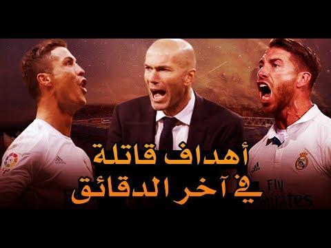 أهداف قاتلة في آخر الدقائق I ريال مدريد في عهد المدرب زيدان ● HD